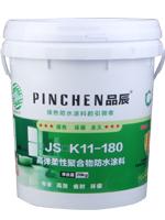 高弹柔性聚合物防水涂料